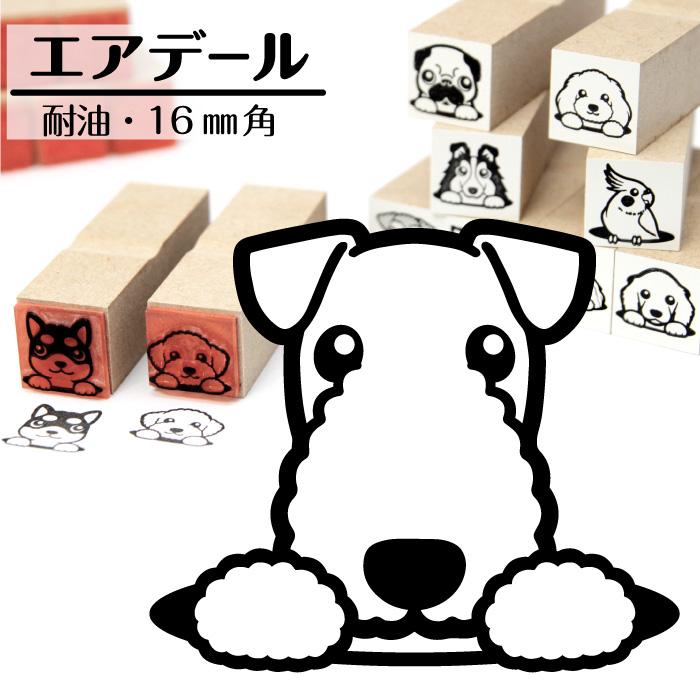 エアデールテリア イラストゴム印【16mm】犬のイラストはんこ GA-48