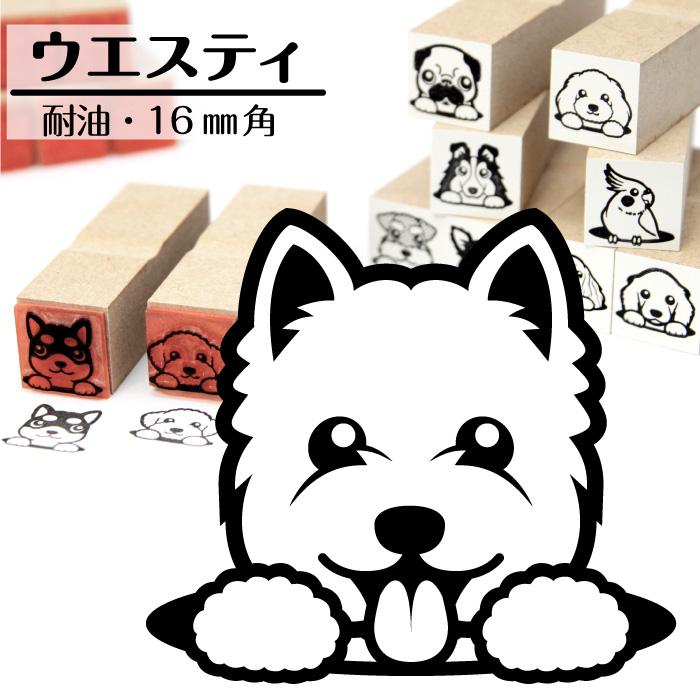 ウエスティ イラストゴム印【16mm】犬のイラストはんこ GA-49