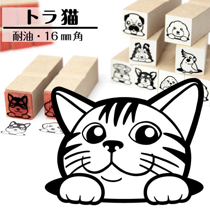 トラ猫アメリカンショートヘア イラストゴム印 しっぽと生活