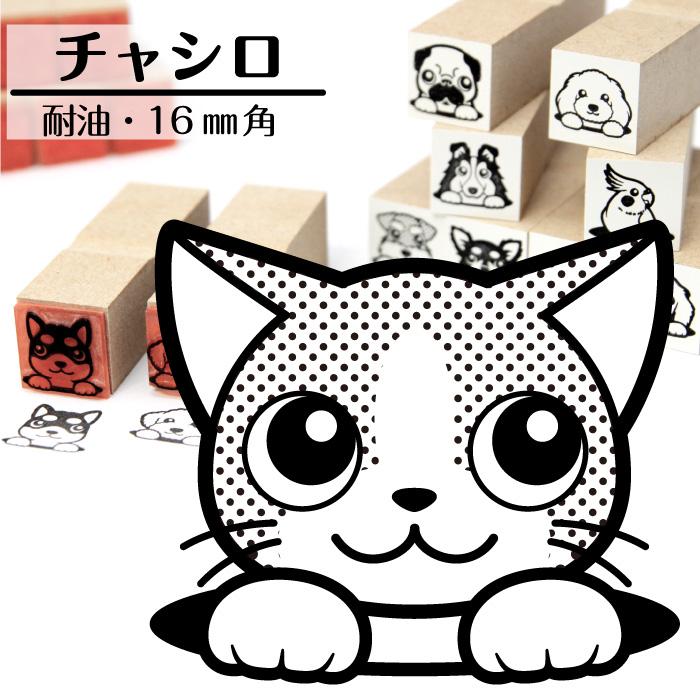 茶白・グレー白 イラストゴム印【16mm】ネコのイラストはんこ GA-53