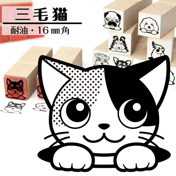 三毛猫 イラストゴム印【16mm】ネコのイラストはんこ GA-58