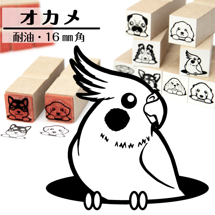 オカメインコ イラストゴム印【16mm】鳥のイラストはんこ GA-70