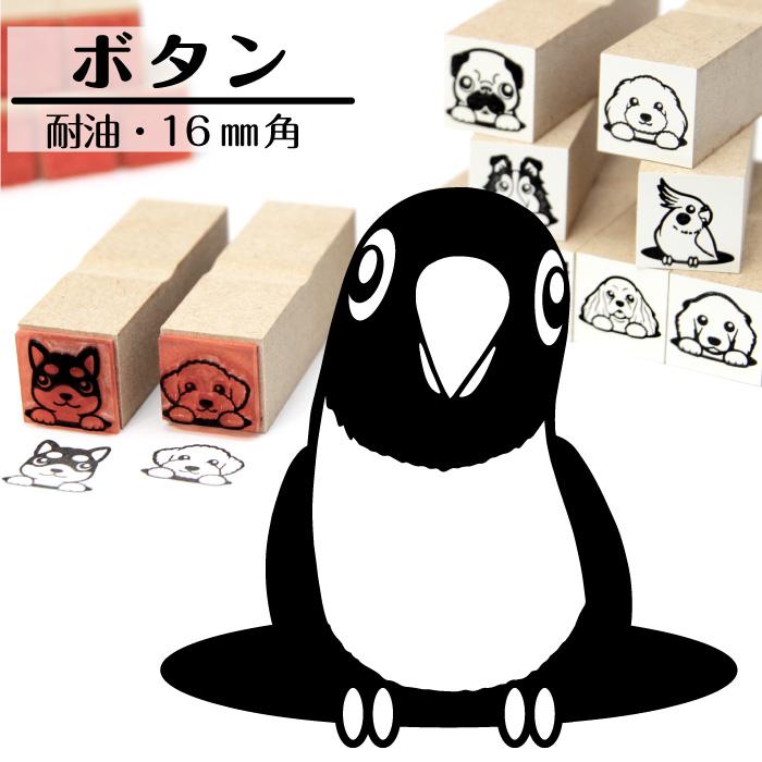 ボタンインコ イラストゴム印【16mm】鳥のイラストはんこ GA-72