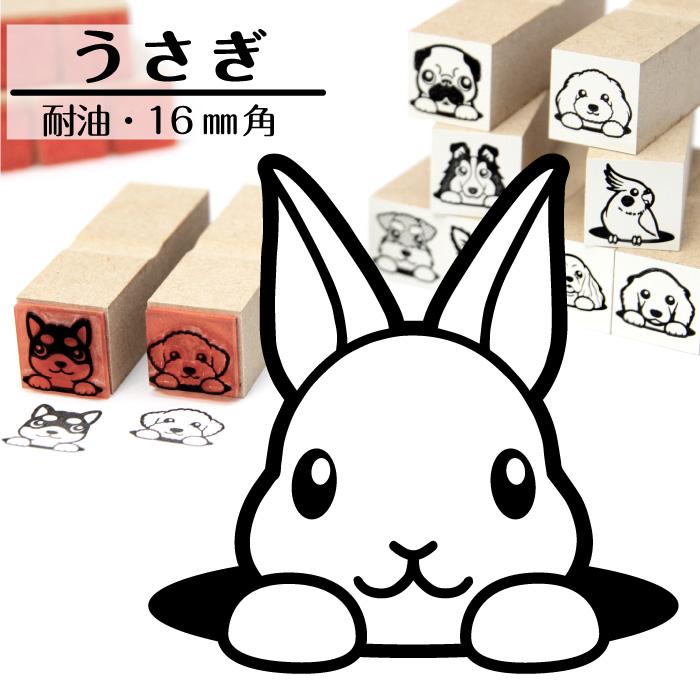 うさぎ イラストゴム印【16mm】小動物のイラストはんこ GA-91
