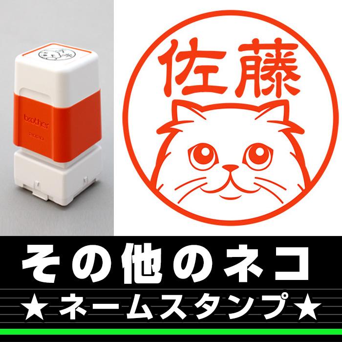 ネームスタンプ その他のネコ