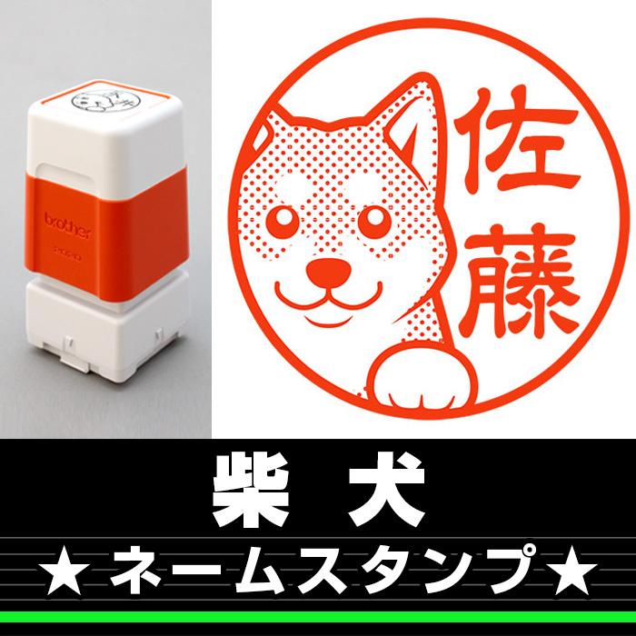 ネームスタンプ 柴犬