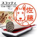 スコティッシュテリア 銀行印 【ブラストチタン 15mm】 犬のイラスト入りはんこ 印鑑ケース付