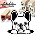 フレンチブルドッグ イラストゴム印【16mm】犬のイラストはんこ