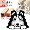 シェルティ イラストゴム印【16mm】犬のイラストはんこ