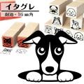 イタリアングレーハウンド イラストゴム印【16mm】犬のイラストはんこ