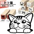 トラ猫・アメリカンショートヘア イラストゴム印【16mm】ネコのイラストはんこ GA-50