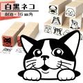 白黒ネコ イラストゴム印【16mm】ネコのイラストはんこ GA-51