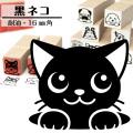 黒ネコ イラストゴム印【16mm】ネコのイラストはんこ