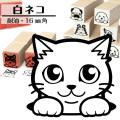 白ネコ イラストゴム印【16mm】ネコのイラストはんこ GA-55