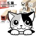 三毛猫 イラストゴム印【16mm】ネコのイラストはんこ