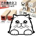その他のネコ イラストゴム印【16mm】ネコのイラストはんこ