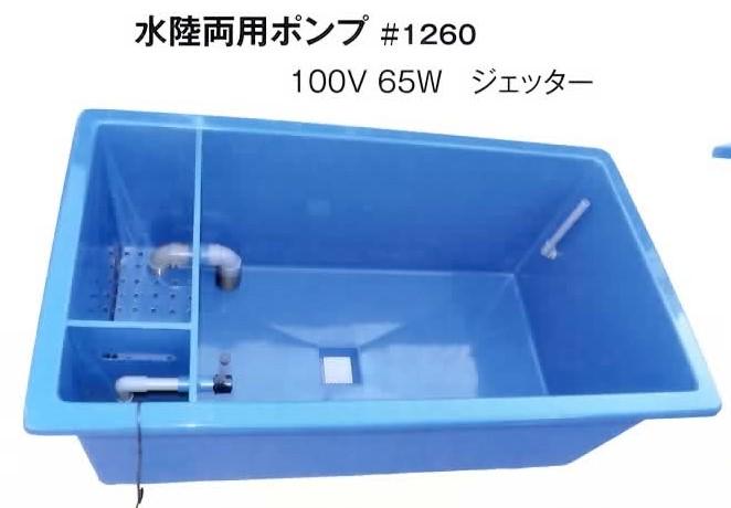 【消費税込】FRP水槽 一体型水槽 US-1000B