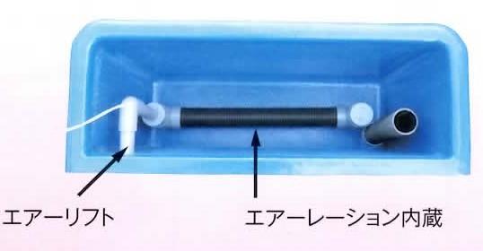 【消費税込】FRP製 ブル・コン400用 濾過槽