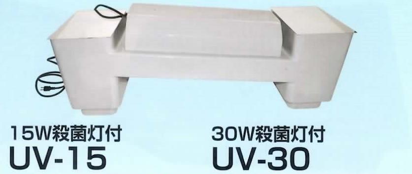 【消費税込・送料無料】 クリーンタワー UV-15(15W殺菌灯1灯付) CLEAN-TOWER-UV-15