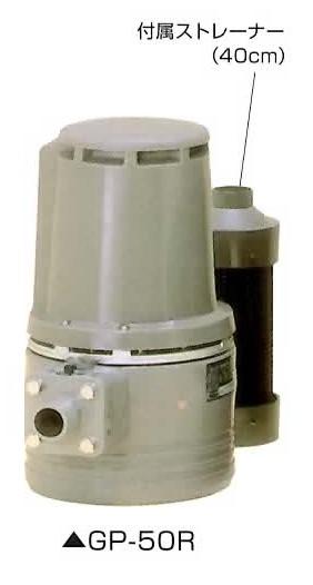【消費税込・送料無料】タカラ陸上用 揚・循環ポンプ GP-50R
