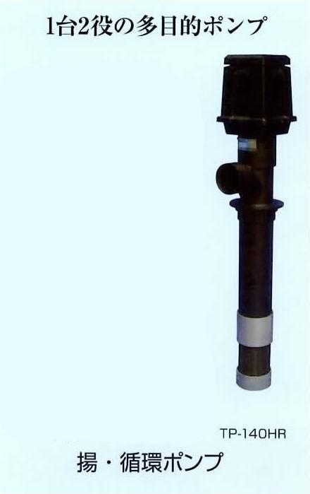 【消費税込・送料無料】タカラ揚・循環ポンプ TP-140HR