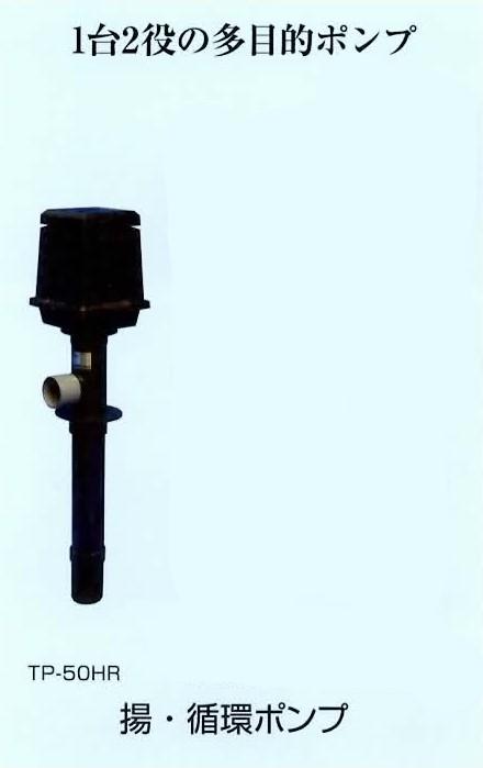 【消費税込・送料無料】タカラ揚・循環ポンプ TP-50HR