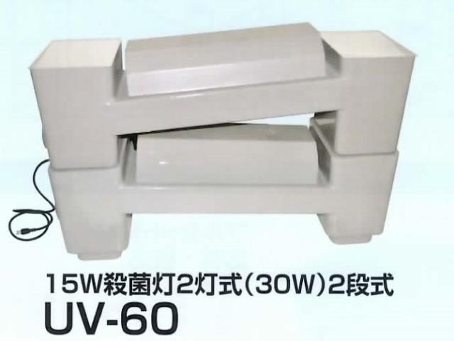 【消費税込・送料無料】 クリーンタワー UV-60(15W殺菌灯2灯付×2台) CLEAN-TOWER-UV-60