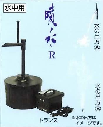 【消費税込・送料無料】タカラウォータークリーナー 噴水R