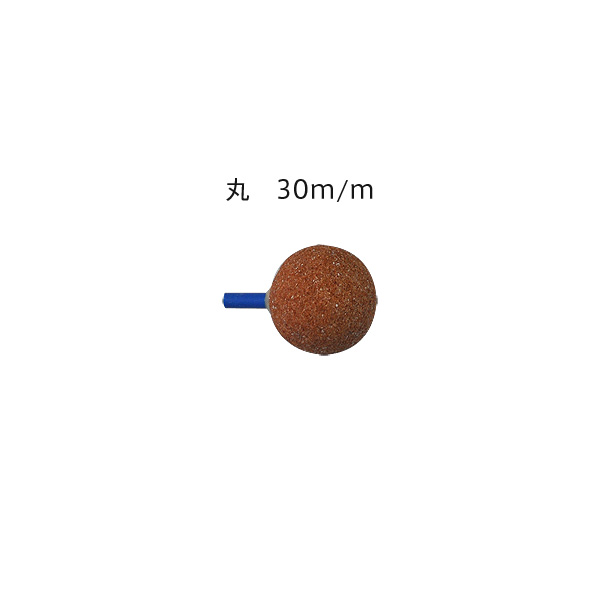 【消費税込・送料無料】エアーストーン 丸(本焼) 30m/m 10ヶ入り LS-30