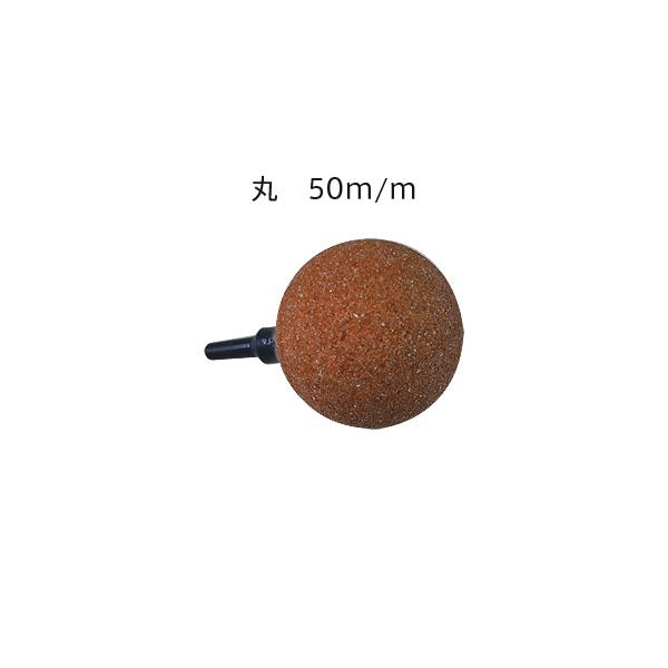 【消費税込・送料無料】エアーストーン 丸(本焼) 50m/m 5ヶ入り LS-50