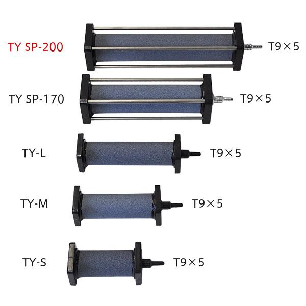 【消費税込・送料無料】エアー分散機(本焼) TY-SP220