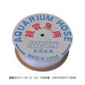 【消費税込】エアーホース(大) 100M巻 AIR-HOSE-L-100M