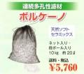 【消費税込・送料無料】濾材 ボルケーノ
