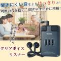 テレビ通販【ライフレーバー】クリアボイスリスナー