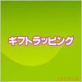 【ライフレーバー】ギフトラッピング