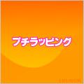 【ライフレーバー】プチラッピング