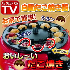 テレビ通販【ライフレーバー】自動返し式たこ焼き器「たこ焼き工場トントン」