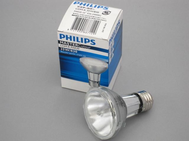 【即納】 PHILIPS/フィリップス HID電球 セラメタランプ CDM-R35W PAR20 3000K 10° E26 ☆CDMランプ☆ CDM-R 35W/830 PAR20 10°