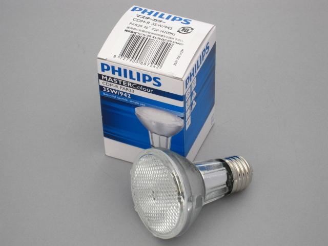 【即納】 PHILIPS/フィリップス HID電球 セラメタランプ CDM-R35W PAR20 4200K 30° E26 ☆CDMランプ☆ CDM-R 35W/942 PAR20 30°