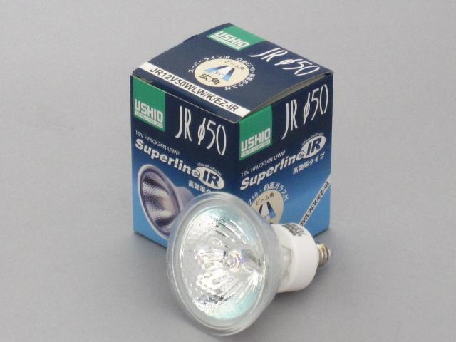 【即納】 USHIO/ウシオ ダイクロハロゲンランプ 高効率 EZ10 広角 ☆スーパーライン(JR) 径50mm高効率(IR)タイプ☆ JR12V50WLW/K/EZ-IR