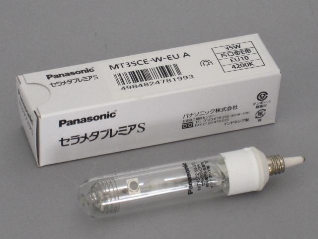 【即納】 PanaSonic/パナソニック HID電球 高演色セラメタランプ MT35W 4200K EU10 ☆セラメタプレミアS☆ MT35CE-W-EU/N