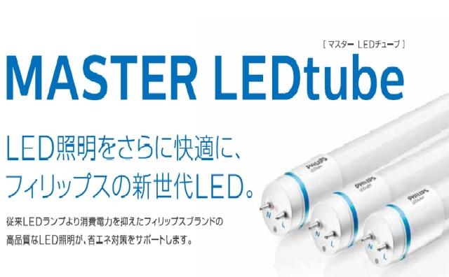 【新モデル・即納】 PHILIPS/フィリップス MASTER LEDtube LED直管蛍光灯40W形 電源内蔵タイプ 片側給電ループ方式 2100Lm 5000K(昼白色)  MASTER LEDtube1200mm 14W 850
