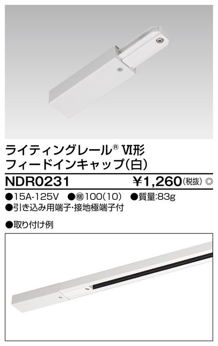 【即納】 TOSHIBA/東芝 配線ダクトレール 電源引込 ☆ライティングレールVI形シリーズ フィードインキャップ ホワイト☆ NDR0231