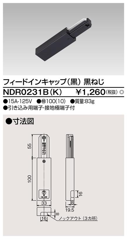 【即納】 TOSHIBA/東芝 配線ダクトレール 電源引込 ☆ライティングレールVI形シリーズ フィードインキャップ ブラック☆ NDR0231B(K) 黒ねじ