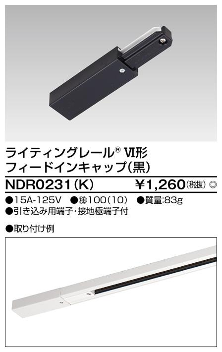 【即納】 TOSHIBA/東芝 配線ダクトレール 電源引込 ☆ライティングレールVI形シリーズ フィードインキャップ ブラック☆ NDR0231(K)