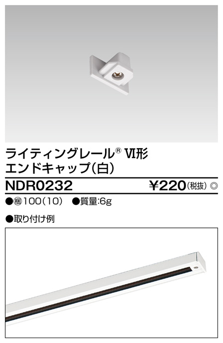 【即納】 TOSHIBA/東芝 配線ダクトレール 端末 ☆ライティングレールVI形シリーズ エンドキャップ ホワイト☆ NDR0232