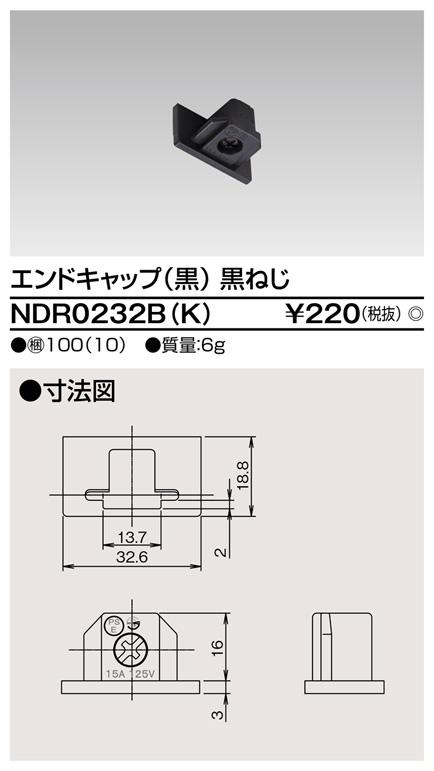 【即納】 TOSHIBA/東芝 配線ダクトレール 端末 ☆ライティングレールVI形シリーズ エンドキャップ ブラック☆ NDR0232B(K) 黒ねじ