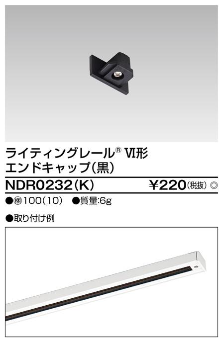 【即納】 TOSHIBA/東芝 配線ダクトレール 端末 ☆ライティングレールVI形シリーズ エンドキャップ ブラック☆ NDR0232(K)