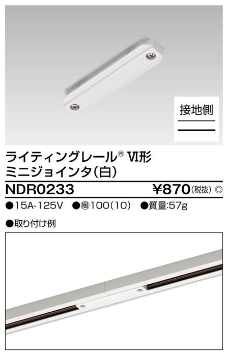 【即納】 TOSHIBA/東芝 配線ダクトレール 直線接続 ☆ライティングレールVI形シリーズ ミニジョインタ ホワイト☆ NDR0233