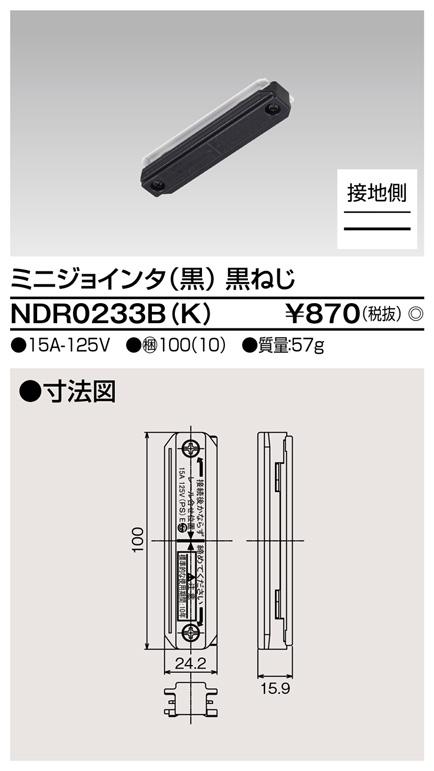 【即納】 TOSHIBA/東芝 配線ダクトレール 直線接続 ☆ライティングレールVI形シリーズ ミニジョインタ ブラック☆ NDR0233B(K) 黒ねじ